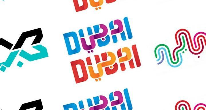 Clever Dubai logos with hidden Arabic text